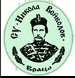 http://su-nikola-voivodov.org